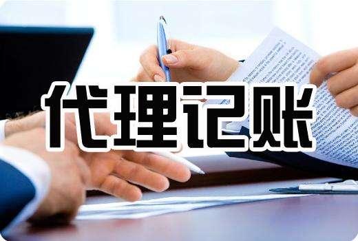 重庆代理记账流程及代账会计收费