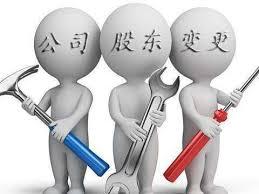 重庆注册公司对公司股东数量有什