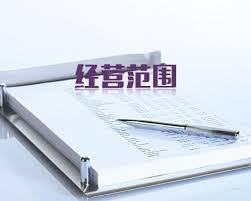 重庆注册公司营业执照上经营范围