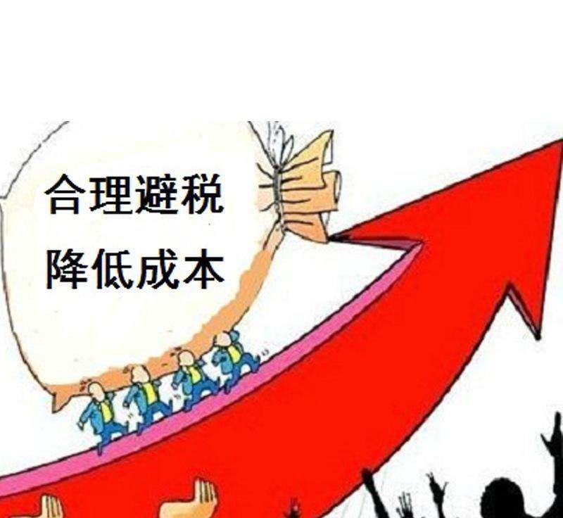 重庆公司所得税的收益合理避税方