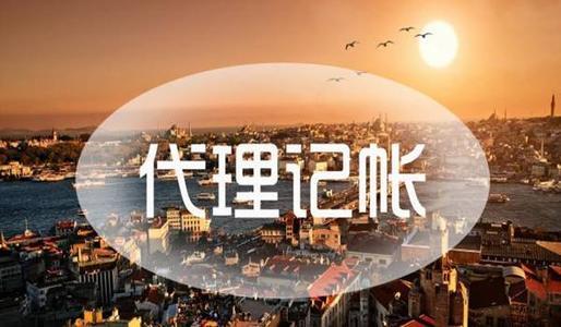 重庆找代理记账公司做账和兼职人