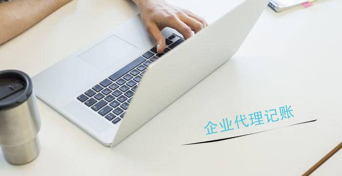 重庆的代理记账服务优势?重庆代