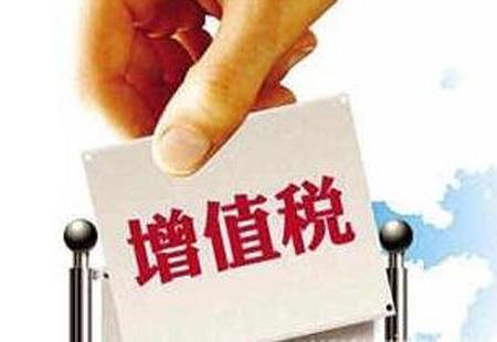 重磅消息增值税减税:制造业税率
