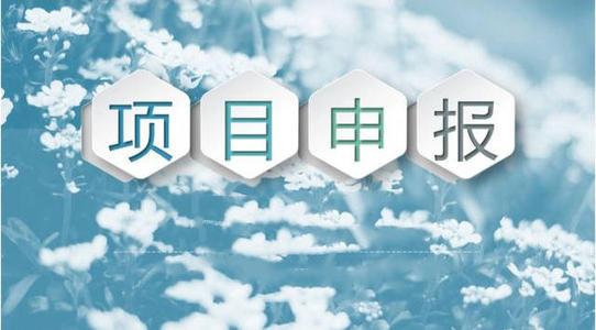 重庆是高新技术企业项目申报好处
