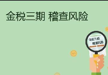 锦都小编提醒您:2019年税务稽查