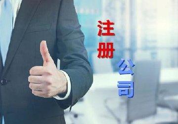 2019税务稽查开始!在重庆注册公