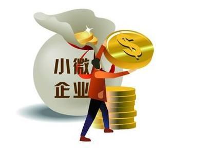 2019年小微企业如何预缴企业所得