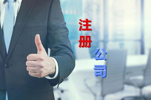 2019年在重庆注册公司中营业执照