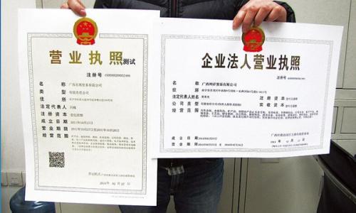 2019年在重庆工商注册办理手续有