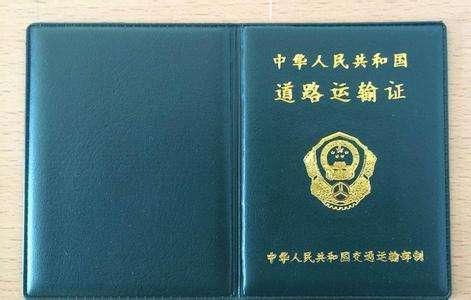 2019年在重庆办理道路运输经营许