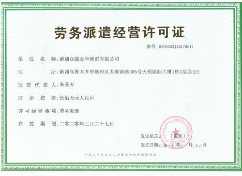 2019年在重庆办理劳务派遣经营许