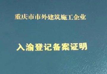 2019年重庆的入渝备案的投标中需