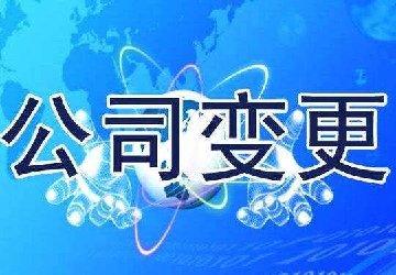 2019年重庆公司变更公司所需要提