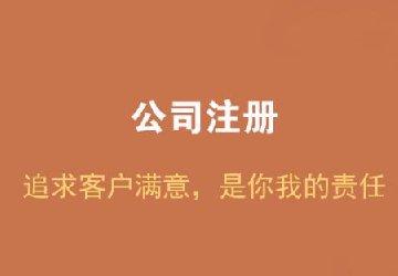 2019年在重庆注册公司要了解的6个