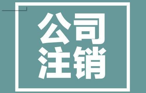 在重庆注销公司时候股东不同意怎