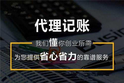 挑选重庆会计代理公司来代账有什