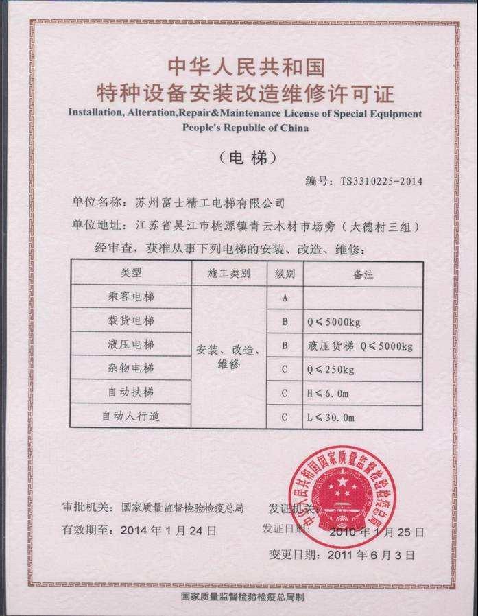 在重庆最新的电梯安装维修许可证