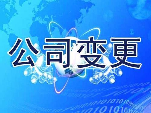 在重庆公司变更中注册地址流程?