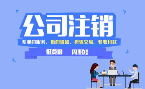 重庆注销公司的具体流程,如何办