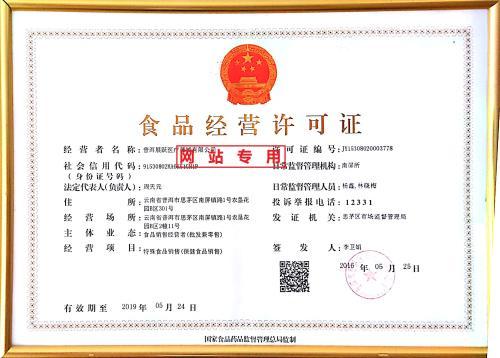 2019年最新的重庆食品经营许可证
