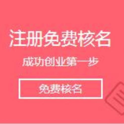2019年重庆注册公司中公司起名的