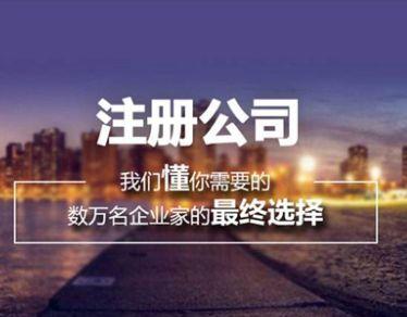 2019年最新的重庆注册公司的条件