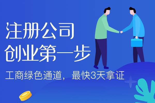 重庆注册公司与企业有什么区别?