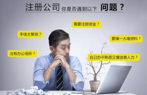 代办注册怎样注册公司中有哪些需