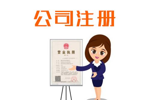 在重庆注册公司为个体户需要缴纳