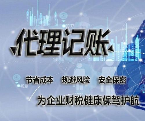选择在重庆做代理记账时需要注意
