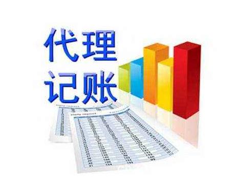 在重庆企业中了解代理记账流程有