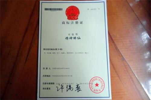 是先在重庆注册公司还是先注册商