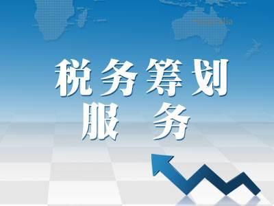 【税务筹划】中一定要了解六种税