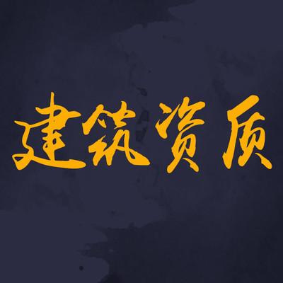 重庆建筑资质证怎么办理?