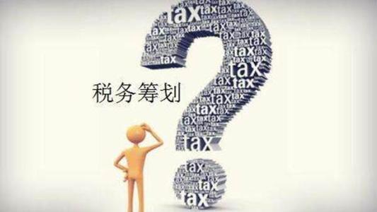 【税务筹划】教会小微企业如何规