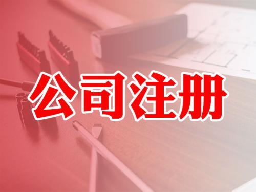 重庆公司在什么情况下可以申请延