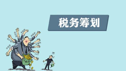 企业做税务筹划的失败的三大原因