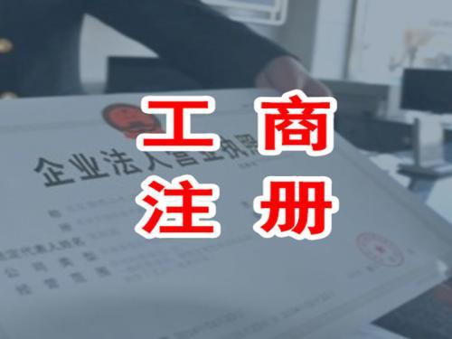 """2019年初在重庆注册公司要进行"""""""