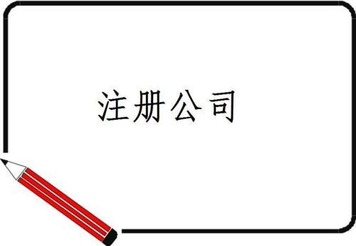 重庆新政策公司注册条件