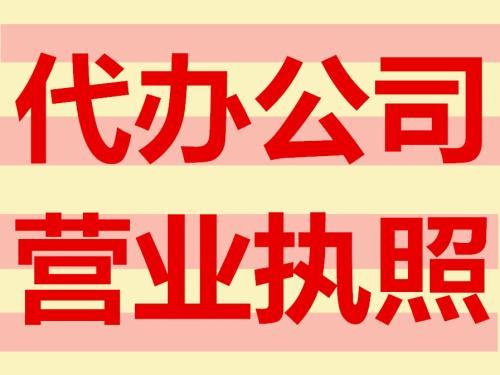 重庆公司注册外资转内资的流程及