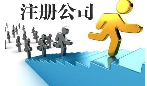 外贸公司是香港公司注册好还是国