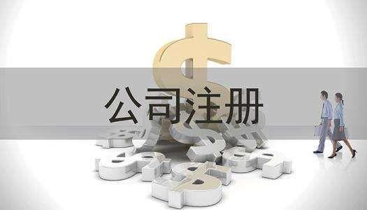 注册公司在重庆,对股东有什么要