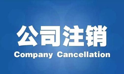 在重庆公司变更法人中有什么注意