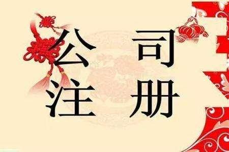 在重庆注册公司有哪些误区?