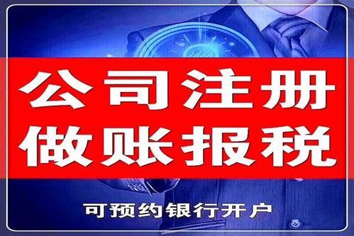 转让重庆的科技公司多少钱