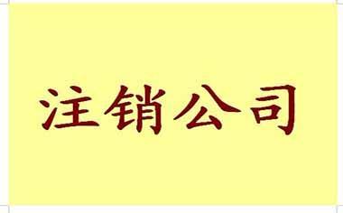 在重庆公司注销为什么比注册公司
