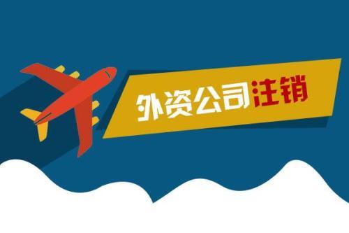 在重庆外资企业公司注销具体是怎