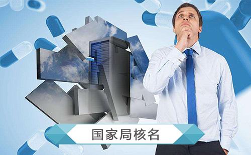 在重庆特殊核名时候,想拿营业执
