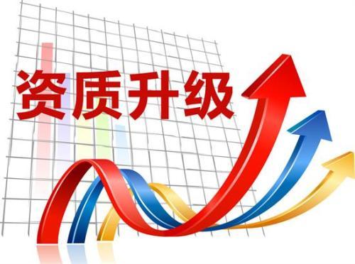 在重庆建筑资质升级具体流程是什