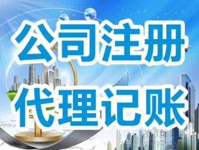 在重庆找代办公司注册内资企业有